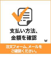 STEP2.支払い方法、金額を確認
