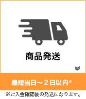 STEP4.商品発送