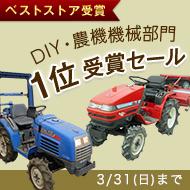 農機具受賞セール