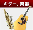 ギター、楽器