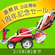 農機具1周年記念セール