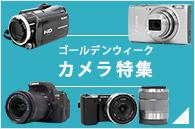 GWカメラ特集