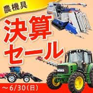 農機具・建機決算セール