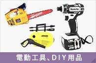 電動工具、DIY用品