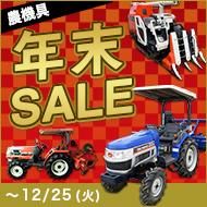 農機具年末セール