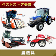 農機具・建機