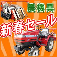 農機具新春セール