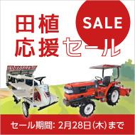田植え応援セール