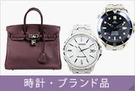 時計・ブランド